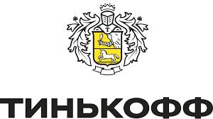 Тинькофф - Кредит под залог автомобиля